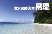 帛琉 潛水的天堂