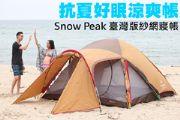 抗夏好眠涼爽帳 Snow Peak臺灣版紗網寢帳