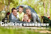 GoHiking春夏換季優惠 分享與爸爸的合照抽5000元購物金