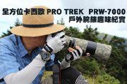 全方位卡西歐PRO TREK  PRW-7000戶外腕錶趣味紀實