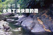 台東長濱水母丁溪快意釣遊