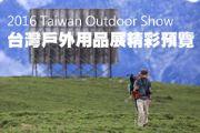 2016 Taiwan Outdoor Show 台灣戶外用品展精彩預覽