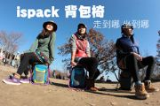 ispack 背包椅 走到哪 坐到哪