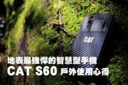 地表最強悍的智慧型手機  CAT S60 戶外使用心得