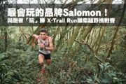 最會玩的品牌Salomon  與跑者「玩」勝X-Trail Run國際越野挑戰賽