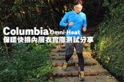 Columbia Omni-Heat保暖快排內層衣實際測試分享