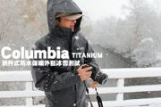 Columbia TITANIUM兩件式防水保暖外套