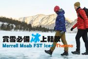 賞雪必備冰上鞋款   Merrell Moab FST Ice+Thermo