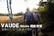 VAUDE Omnis透氣背包 智慧設計時尚環保