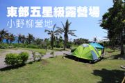 東部五星級露營場—小野柳營地