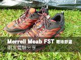 Merrell Moab FST健行鞋 隨地舒適 網友體驗分享