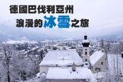 德國巴伐利亞州浪漫的冰雪之旅