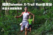 經典Salomon X-Trail Run台灣站 桃園大溪聖誕開跑