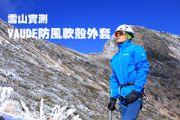 雪山實測 VAUDE 防風軟殼外套