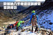 歐都納八千米遠征訓練營  雪訓採訪