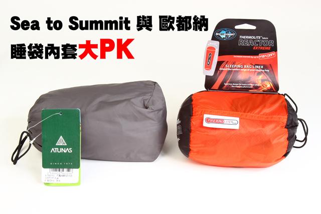 進口Sea to Summit與國產歐都納睡袋內套大PK進口Sea to Summit與國產歐都納睡袋內套大PK