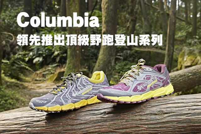 Columbia 領先推出頂級野跑登山系列Columbia 領先推出頂級野跑登山系列