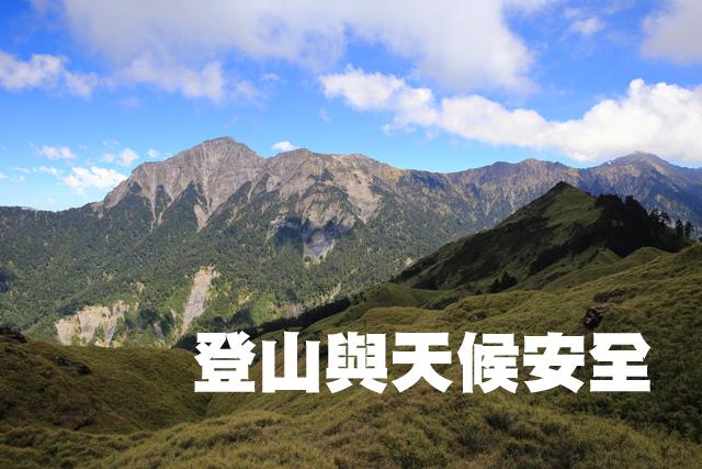 天候與登山安全天候與登山安全