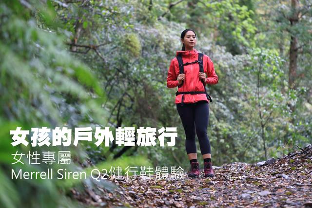 女性專屬Merrell Siren Q2健行鞋體驗女孩的戶外輕旅行 女性專屬Merrell Siren Q2健行鞋體驗