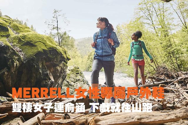 MERRELL女性專屬戶外鞋MERRELL女性專屬戶外鞋 雙棲女子連俞涵 下戲就往山跑