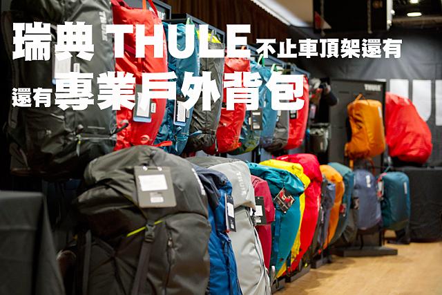 瑞典THULE不只車頂架還有專業戶外背包瑞典THULE不只車頂架還有專業戶外背包