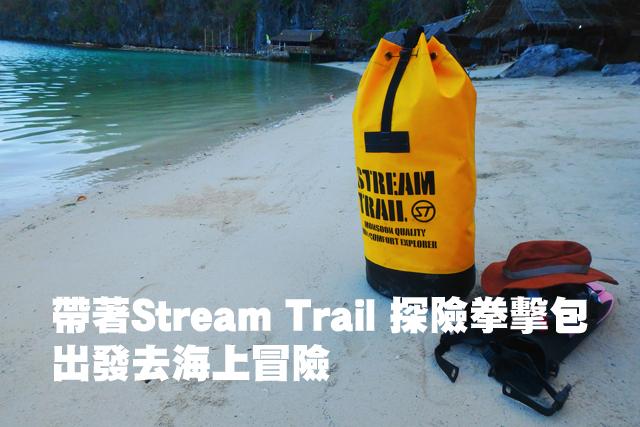 帶著Stream Trail探險拳擊包出發去海上冒險帶著Stream Trail探險拳擊包出發去海上冒險