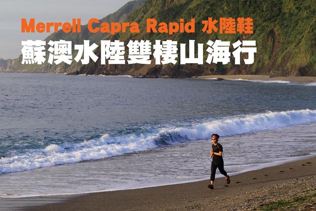 Merrell水陸鞋 蘇澳水陸雙棲山海行Merrell Capra Rapid水陸鞋  蘇澳水陸雙棲山海行
