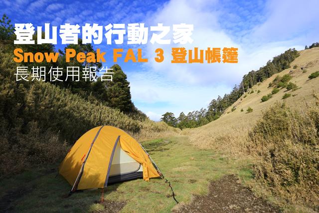 登山者的行動之家 Snow Peak FAL 3登山帳篷登山者的行動之家 Snow Peak FAL 3登山帳篷 長期使用報告