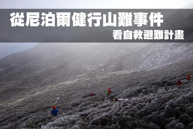 從尼泊爾健行山難事件看自救避難計畫從尼泊爾健行山難事件看自救避難計畫