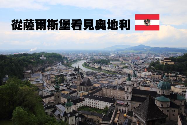 從薩爾斯堡看見奧地利從薩爾斯堡看見奧地利