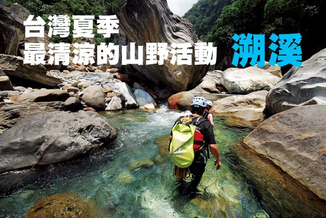 台灣夏季最清涼的山野活動-溯溪台灣夏季最清涼的山野活動 溯溪