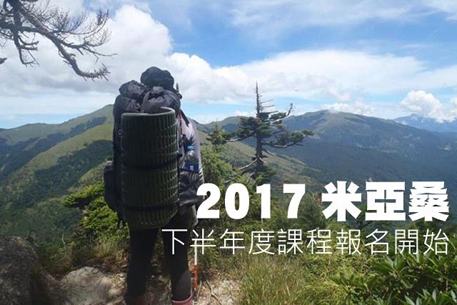 2017米亞桑下半年度課程2017米亞桑下半年度課程報名開始