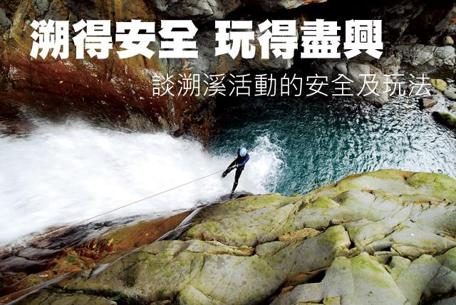 溯得安全 玩得盡興溯得安全 玩得盡興 談溯溪活動的安全及玩法