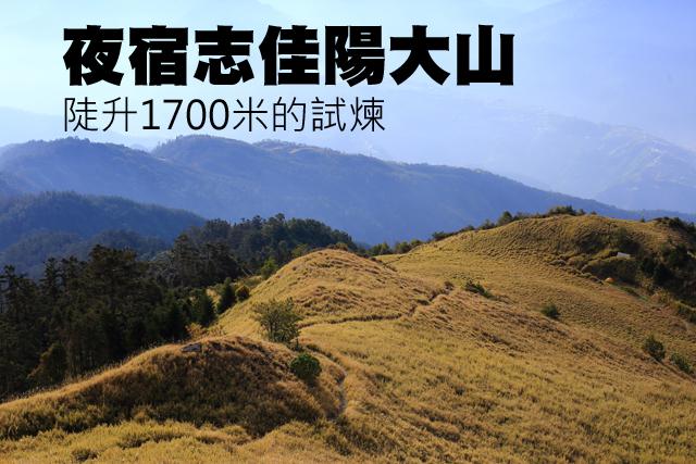 夜宿志佳陽大山  陡升1700米的試煉夜宿志佳陽大山  陡升1700米的試煉