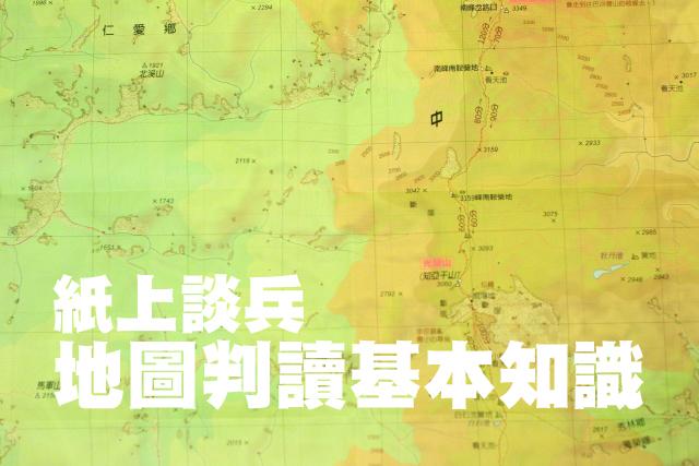 紙上談兵 地圖判讀基本知識紙上談兵 地圖判讀基本知識
