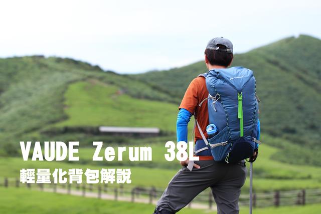 【影片】三分鐘快速認識 VAUDE Zerum 38L 輕量化背包【影片】三分鐘快速認識 VAUDE Zerum 38L 輕量化背包