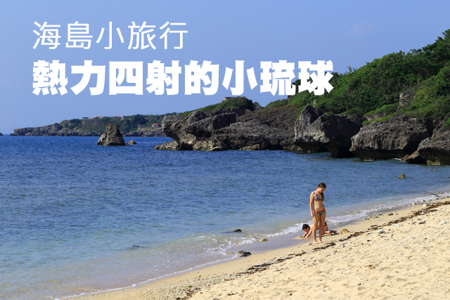 海島小旅行  熱力四射的小琉球海島小旅行  熱力四射的小琉球