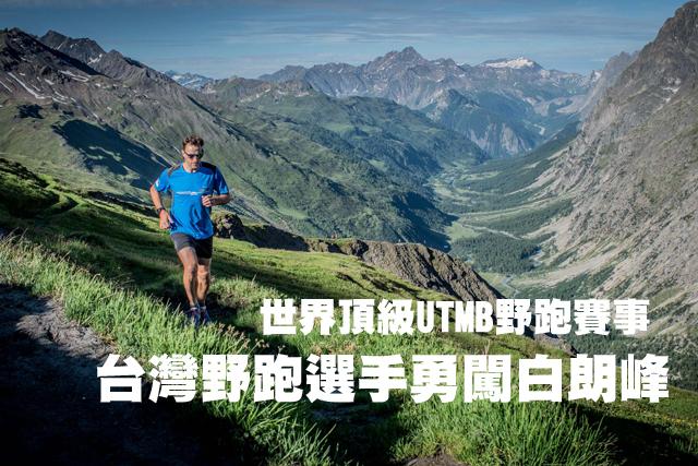 世界頂級UTMB野跑賽事 台灣野跑選手勇闖白朗峰世界頂級UTMB野跑賽事 台灣野跑選手勇闖白朗峰
