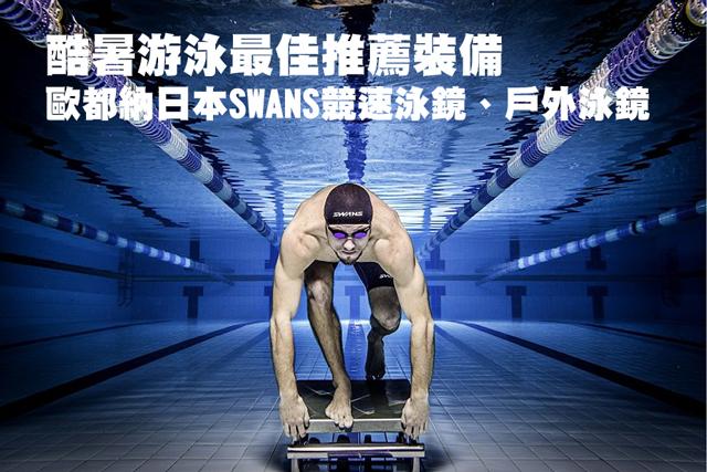 歐都納日本SWANS競速泳鏡、戶外泳鏡酷暑游泳最佳推薦裝備 歐都納日本SWANS競速泳鏡戶外泳鏡