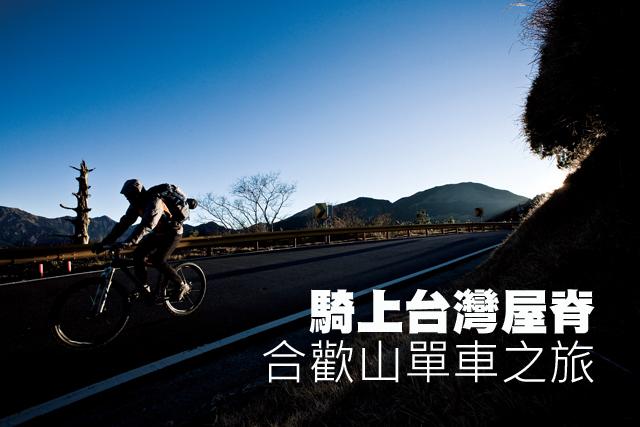 騎上台灣屋脊 合歡山登車之旅騎上台灣屋脊 合歡山登車之旅