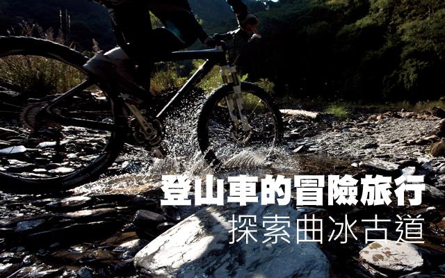 登山車的冒險旅行 探索曲冰古道登山車的冒險旅行 探索曲冰古道