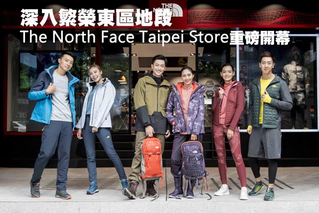 深入繁榮東區地段 The North Face Taipei Store重磅開幕深入繁榮東區地段 The North Face Taipei Store重磅開幕