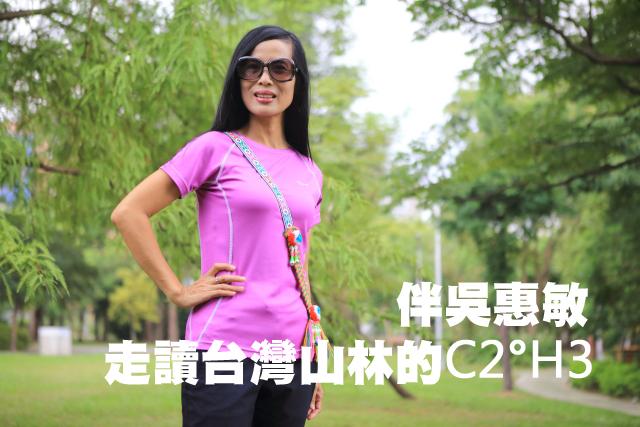 伴吳惠敏走讀台灣山林的C2°H3伴吳惠敏走讀台灣山林的C2°H3