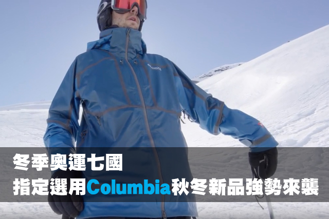 冬季奧運七國指定選用 Columbia秋冬新品強勢來襲冬季奧運七國指定選用 Columbia秋冬新品強勢來襲