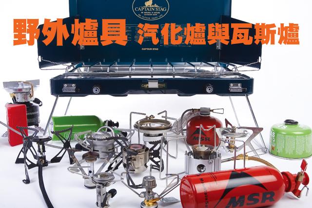 野外爐具 汽化爐與瓦斯爐野外爐具 汽化爐與瓦斯爐