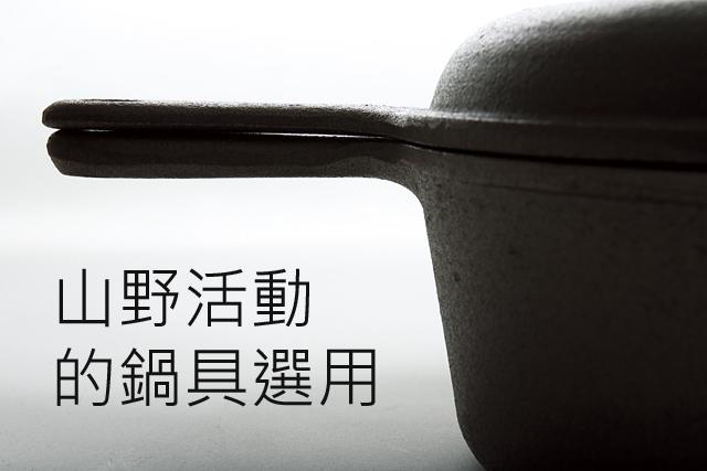 山野活動的鍋具選用山野活動的鍋具選用