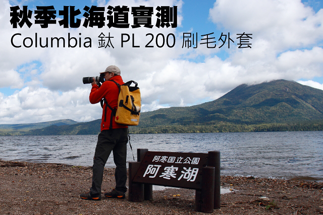 秋季北海道實測Columbia 鈦200刷毛外套秋季北海道實測Columbia 鈦PL 200刷毛外套