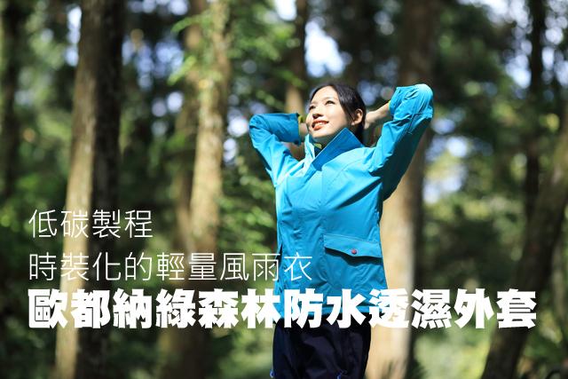 低碳製程 時裝化的輕量風雨衣 歐都納綠森林防水透濕外套低碳製程 時裝化的輕量風雨衣 歐都納綠森林防水透濕外套