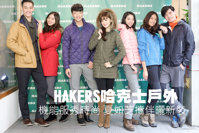 HAKERS哈克士戶外 機能服秀時尚HAKERS哈克士戶外 機能服秀時尚 夏如芝攜伴曬新裝