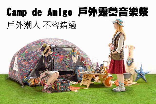 2017KIA Camp de Amigo戶外露營音樂祭2017KIA Camp de Amigo戶外露營音樂祭 戶外潮人 不容錯過